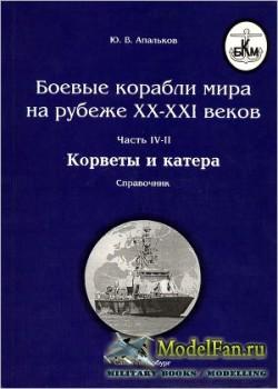 Боевые корабли мира на рубеже ХХ-ХХI веков (Часть IV-II). Корветы и катера  ...