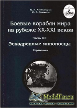 Боевые корабли мира на рубеже ХХ-ХХI веков (Часть II-II). Эскадренные минон ...