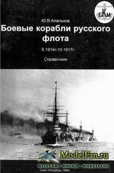 Боевые корабли русского флота 8.1914г-10.1917г (Ю.В. Апальков)