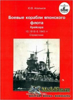 Боевые корабли японского флота Крейсера. Крейсера 10.1918-8.1945гг (Ю.В. Ап ...