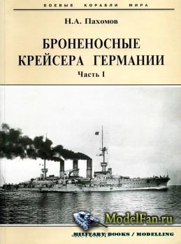 Броненосные крейсера Германии. 1886-1918 гг. Часть I (Н.А. Пахомов)