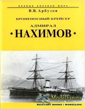 Броненосный крейсер адмирал «Нахимов» (В.В. Арбузов)