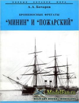 Броненосный фрегаты «Минин» и «Пожарский» (А.А. Бочаров)