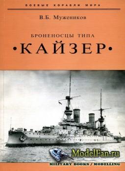 Броненосцы типа «Кайзер» (В.Б. Мужеников)