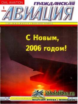 Гражданская авиация 1 (740) Январь 2006