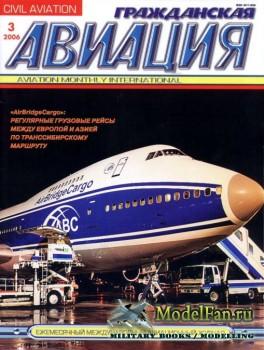 Гражданская авиация 3 (742) Март 2006
