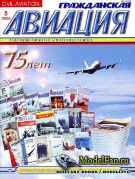 Гражданская авиация 5 (744) Май 2006
