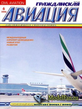 Гражданская авиация 6 (745) Июнь 2006