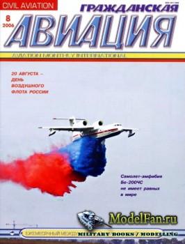 Гражданская авиация 8 (747) Август 2006