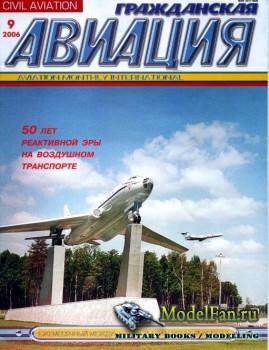 Гражданская авиация 9 (748) Сентябрь 2006