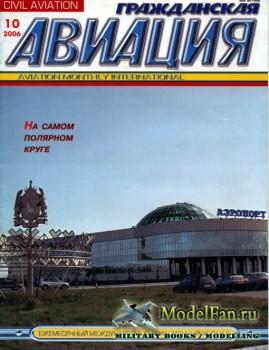 Гражданская авиация 10 (749) Октябрь 2006