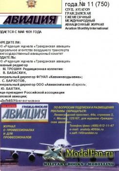 Гражданская авиация 11 (750) Ноябрь 2006
