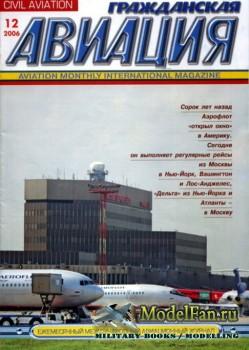 Гражданская авиация 12 (751) Декабрь 2006