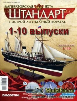 Императорская яхта «Штандарт» (1-10 выпуски) Построй легендарный корабль