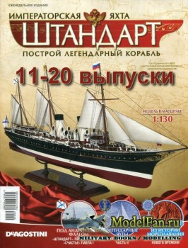 Императорская яхта «Штандарт» (11-20 выпуски) Построй легендарный корабль
