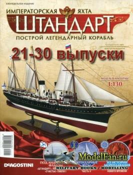 Императорская яхта «Штандарт» (21-30 выпуски) Построй легендарный корабль