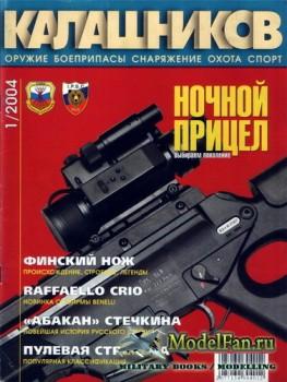 Калашников 1/2004