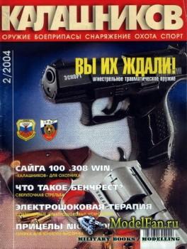 Калашников 2/2004