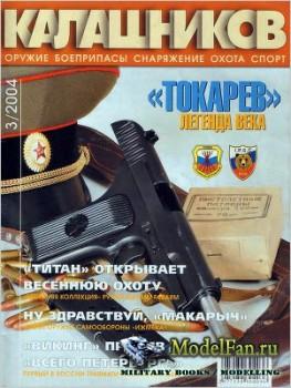 Калашников 3/2004