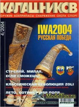 Калашников 4/2004