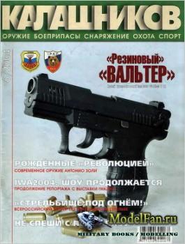 Калашников 6/2004