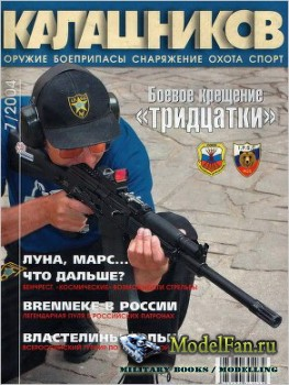Калашников 7/2004
