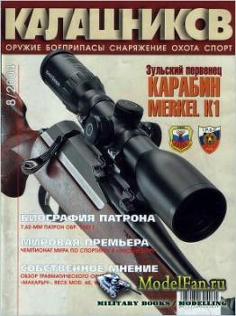 Калашников 8/2004