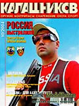 Калашников 10/2004