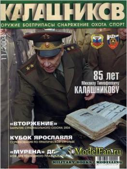 Калашников 11/2004