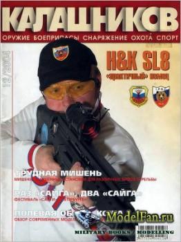 Калашников 12/2004