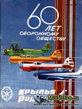 Крылья Родины №1 (Январь) 1987 (436)