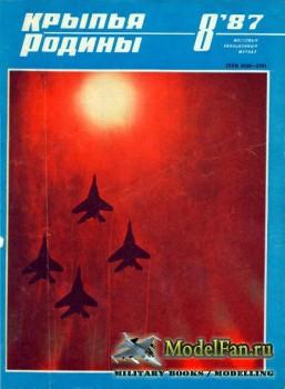 Крылья Родины №8 (Август) 1987 (443)