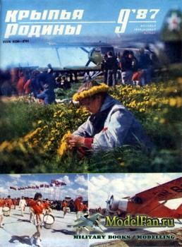 Крылья Родины №9 (Сентябрь) 1987 (444)