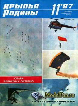 Крылья Родины №11 (Ноябрь) 1987 (446)