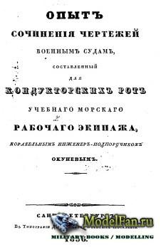 Опыт сочинения чертежей военным судам (М.М. Окунев)