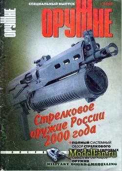 Оружие №1 2000