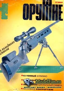 Оружие №2 2000