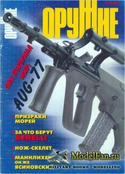 Оружие №3 2000