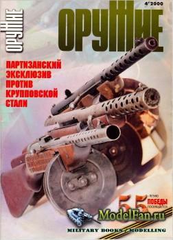 Оружие №4 2000