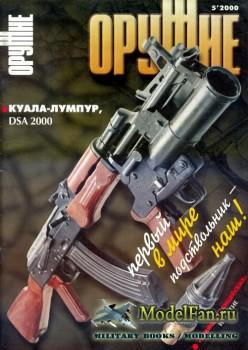 Оружие №5 2000