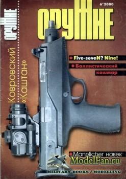 Оружие №6 2000