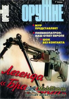 Оружие №7 2000