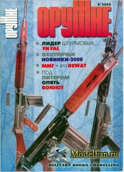Оружие №8 2000