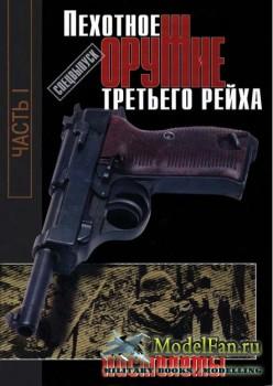 Оружие №10 2000 (Спецвыпуск) Пехотное оружие Третьего Рейха. Часть I: Писто ...