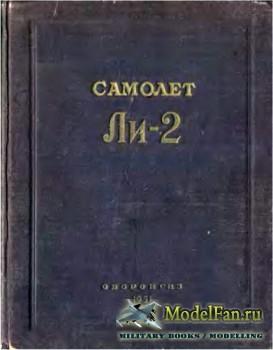 Самолет Ли-2. Техническое описание (Оборонгиз - 1951)
