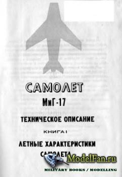 Самолет МиГ-17. Техническое описание. Книга I. Летные характеристики самоле ...
