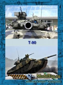 Танки (Фотоальбом) - Т-90