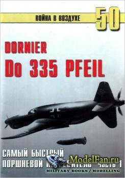 Торнадо - Война в воздухе №50 - Dornier Do 335 Pfeil (Часть 1)
