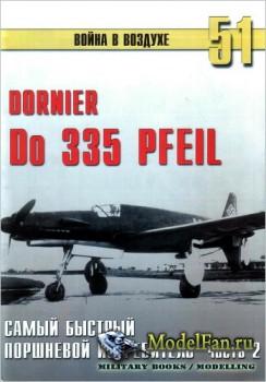 Торнадо - Война в воздухе №51 - Dornier Do 335 Pfeil (Часть 2)