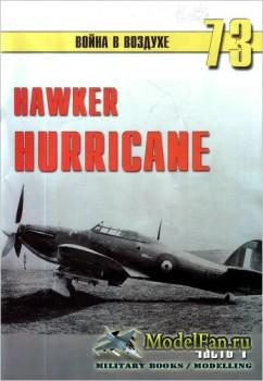 Торнадо - Война в воздухе №73 - Hawker Hurricane (Часть 1)